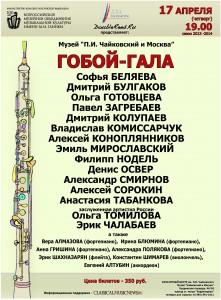 17/04/2012, Мск, Культурный центр П.И. Чайковского. Гобой-гала — 2014