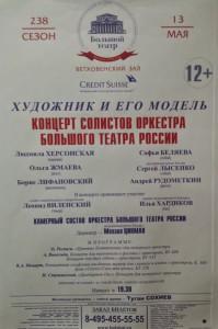 2014/05/13, Бетховенский зал. «Художник и его модель»