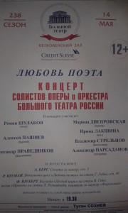 14/05/2014, Бетховенский зал. «Любовь поэта»