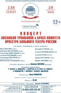Ансамбль тромбонов и Брасс-квинтет оркестра Большого театра. 28/05/2014, Бетховенский зал Большого театра