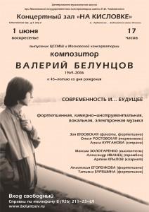 Концерт к 45-летию композитора Валерия Белунцова. Мск, 1/06/2014, Концертный зал на Кисловке