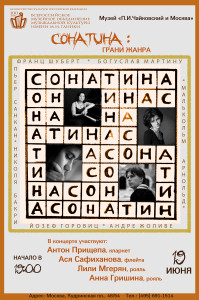 «Сонатина: Грани жанра». 19/06/2014, музей «Чайковский и Москва»