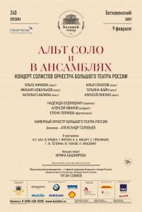 9/02/2016. Бетховенский зал. Альт соло и в ансамблях