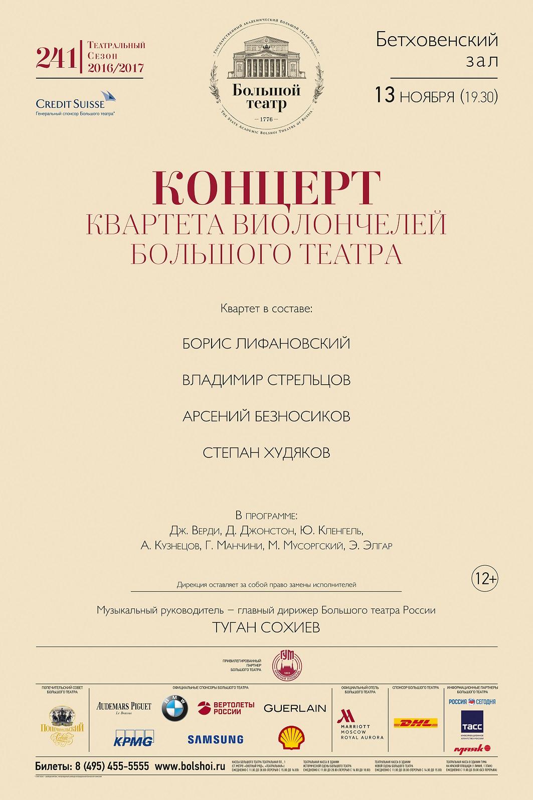 13/11/2016. Бетховенский зал. Квартет виолончелей Большого театра
