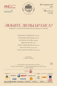 18/04/2017. Бетховенский зал. «Любите ли вы Брамса?»
