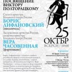 25 октября 2009. Посвящение Виктору Полторацкому
