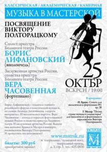 Посвящение Виктору Полторацкому