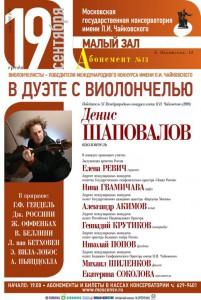 Денис Шаповалов в МЗК