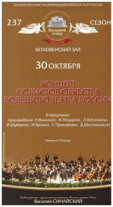 30/10/2012. Концерт солистов оркестра Большого театра