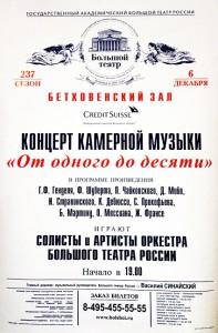 6 декабря 2012. Солисты оркестра Большого театра