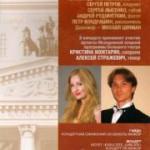 14/01/2013, Камерный зал ММДМ. Солисты оркестра Большого театра