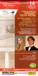 14 января 2013. Солисты оркестра Большого театра