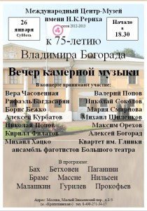 К 75-летию Владимира Богорада