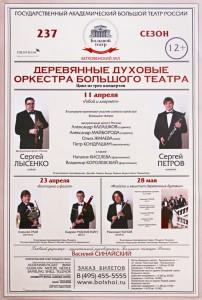 """«Деревянные духовые оркестра Большого театра» . Цикл из трех концертов. Концерт первый. Бетховенский зал Большого театра. """"Гобой и кларнет"""""""
