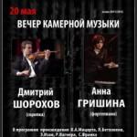 Мск, 20/05/2012. Дмитрий Шорохов (скрипка), Анна Гришина (фортепиано). Культурный центр Чайковского