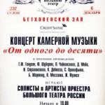 """6/12/2012, Мск, Бетховенский зал Большого театра. """"От 1 до 10"""""""