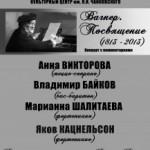 15/05/2013, Культурный центр П. И. Чайковского. Посвящение Вагнеру (1813 – 2013)