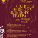 29/10/2011, Дворец на Яузе. Художник и его модель. Солисты оркестра Большого театра