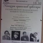 Мск, 14/03/2011. Любовь Токарева (альт) и друзья. ЦДРИ