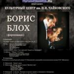 12/12/2012, Культурный центр Чайковского. Борис Блох (фортепиано). Сольный концерт