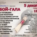 5/12/2012, Мск, Культурный центр П.И. Чайковского. Гобой-гала