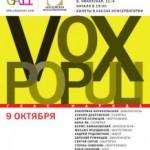 Мск, 9/10/2011. Vox Populi. Фестиваль Ars Longa – концерт по заявкам. Рахманиновский зал