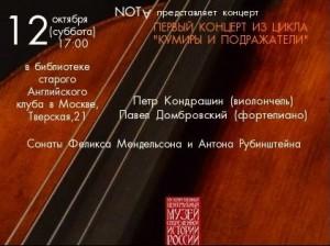 12 октября 2013. Петр Кондрашин (виолончель), Павел Домбровский (фортепиано)