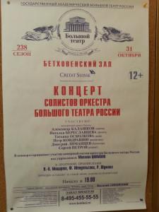 31 октября 2013. Солисты оркестра Большого театра