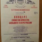 Мск, 31/10/2013, Бетховенский зал Большого театра. Концерт солистов оркестра ГАБТ