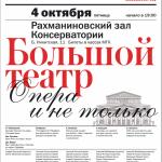 4/10/2013. Рахманиновский зал. Фестиваль Ars longa. Большой театр. Опера и не только.