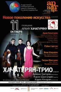 Хачатурян-трио. 11 октября 2013