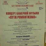 "4/12/2013, Мск, Бетховенский зал Большого театра. ""Пути романтизма"""