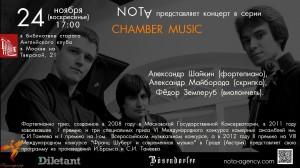 Александр Шайкин (фортепиано), Александр Майборода (скрипка), Фёдор Землеруб (виолончель)