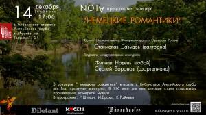 14 декабря 2013. Станислав Давыдов (валторна), Филипп Нодель (гообой), Сергей Воронов (фортепиано)