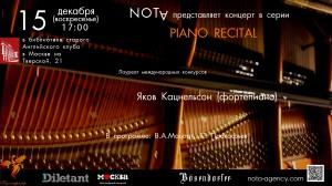 15 декабря 2013. Яков Кацнельсон (фортепиано)