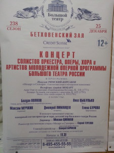 25/12/2013. Моцарт и Римский-Корсаков
