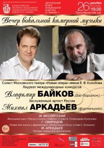 26 декабря 2013. Владимир Байков (бас-баритон), Михаил Аркадьев (фортепиано)