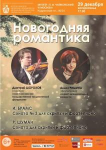 29/12/2013. Дмитрий Шорохов (скрипка), Анна Гришина (фортепиано)