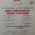 """2014/05/13, Бетховенский зал. """"Художник и его модель"""""""