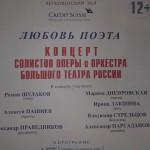"""14/05/2014, Бетховенский зал. """"Любовь поэта"""""""