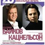 Владимир Байков (бас-баритон), Яков Кацнельсон (фортепиано). Вагнер/Лист/Барток. 26/06/2014, Малый зал МГК