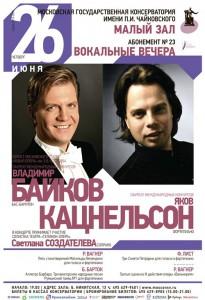 26 июня 2014. Владимир Байков (бас-баритон), Яков Кацнельсон (фортепиано)