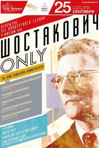 Шостакович ONLY. 25 сентября 2014, Камерный зал ММДМ