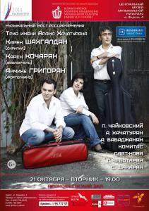 Трио им. Хачатуряна в Музее Глинки. 21 октября 2014
