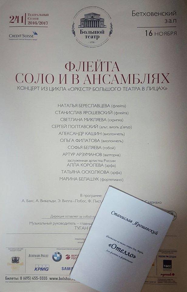 """16/11/2016. Бетховенский зал. """"Флейта соло и в ансамблях"""""""