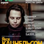 16/04/2017. Малый зал МГК. Яков Кацнельсон (фортепиано)