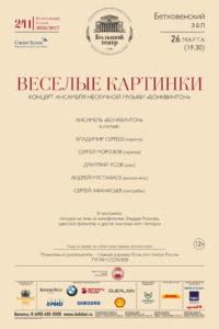"""26/03/2017, Бетховенский зал. """"Веселые картинки"""" - ансамбль """"Бонквинтон"""""""