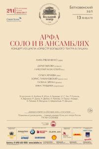 13/01/2017. Бетховенский зал. «Арфа соло и в ансамблях»