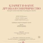 """4/04/2017. Бетховенский зал. """"Кларнет и Фагот. Дружба и соперничество"""""""