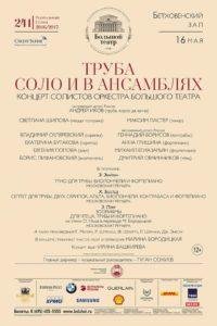"""16/05/2017, Бетховенский зал. """"Труба соло и в ансамблях"""""""